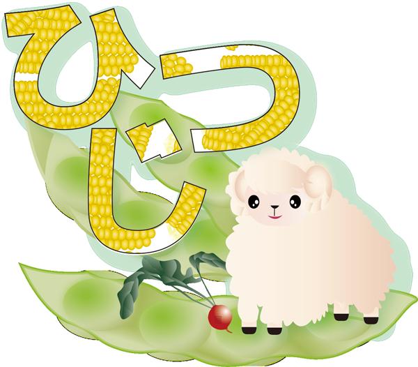 可愛い羊のイラストと野菜