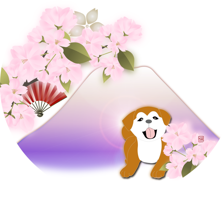 戌いぬ富士山にお正月飾りと犬のイラスト